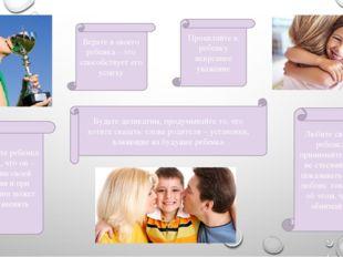Любите своего ребенка, принимайте его и не стесняйтесь показывать свою любовь