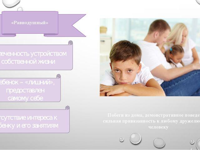 «Равнодушный» Увлеченность устройством собственной жизни Ребенок – «лишний»,...
