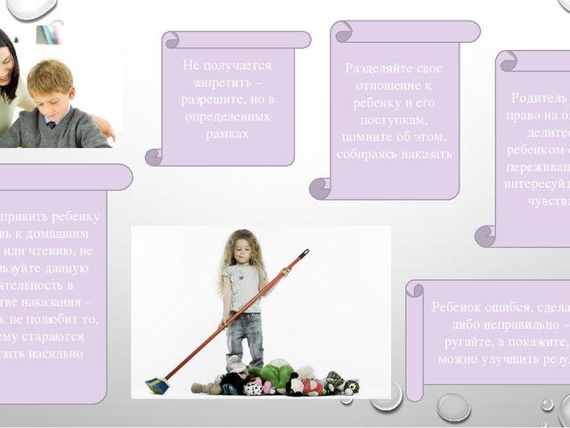 Родитель имеет право на ошибку: делитесь с ребенком своими переживаниями и ин...