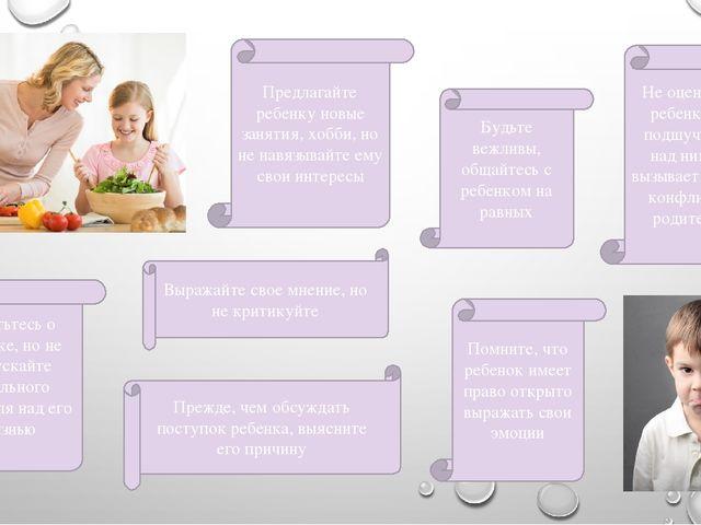 Помните, что ребенок имеет право открыто выражать свои эмоции Заботьтесь о ре...