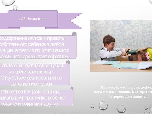 «Обобщающий» Успокоение путем обобщения: все дети одинаковые. Отсутствие реаг...