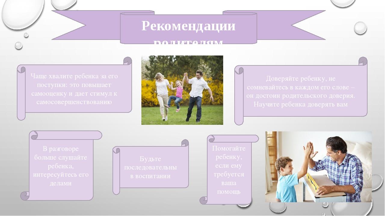 Рекомендации родителям В разговоре больше слушайте ребенка, интересуйтесь его...