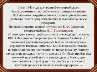 3 мая 1943 года командир 2-го гвардейского Краснознамённого истребительного а