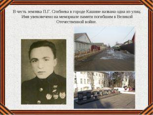 В честь земляка П.Г. Сгибнева в городе Кашине названа одна из улиц. Имя увеко