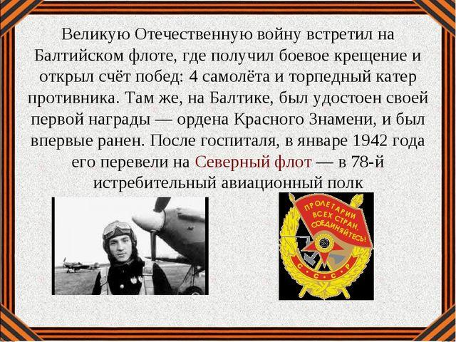 Великую Отечественную войну встретил на Балтийском флоте, где получил боевое...