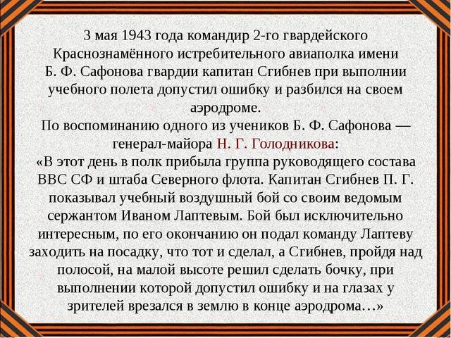 3 мая 1943 года командир 2-го гвардейского Краснознамённого истребительного а...