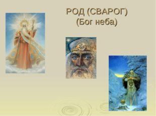 РОД (СВАРОГ) (Бог неба)