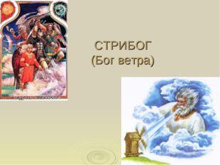 СТРИБОГ (Бог ветра)