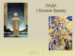ЛАДА ( Богиня брака)