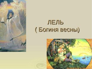 ЛЕЛЬ ( Богиня весны)