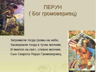 ПЕРУН ( Бог громовержец) Загремели тогда громы на небе, Засверкали тогда в ту