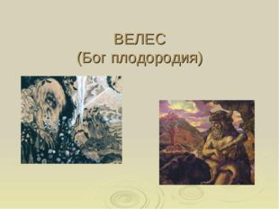 ВЕЛЕС (Бог плодородия)