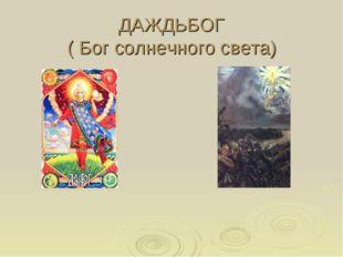ДАЖДЬБОГ ( Бог солнечного света)