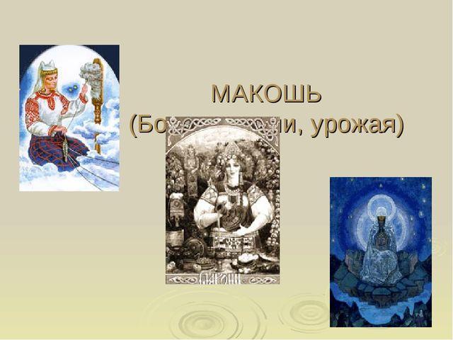 МАКОШЬ (Богиня земли, урожая)