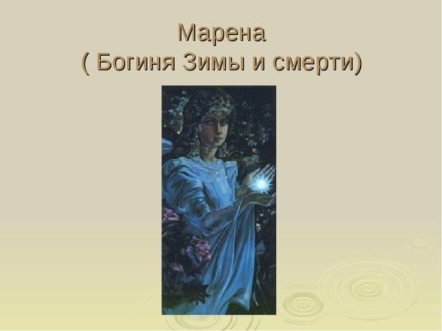 Марена ( Богиня Зимы и смерти)