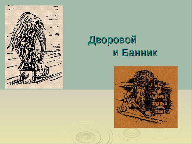 Дворовой и Банник