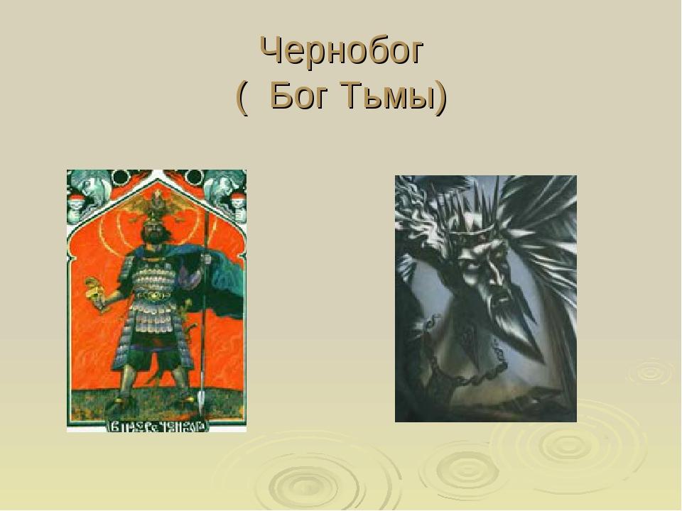 Чернобог ( Бог Тьмы)