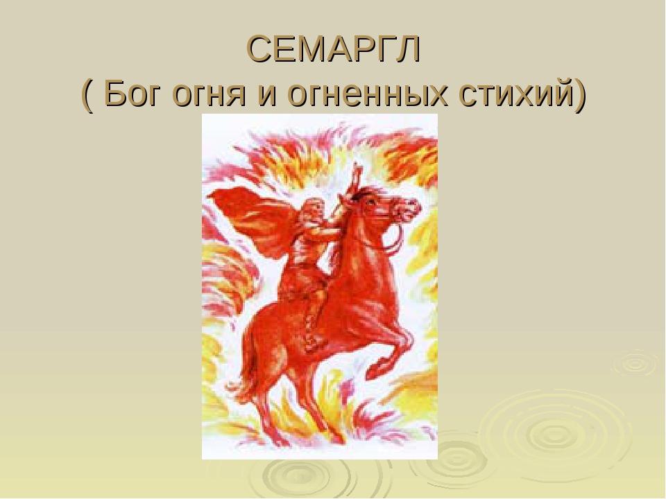 СЕМАРГЛ ( Бог огня и огненных стихий)