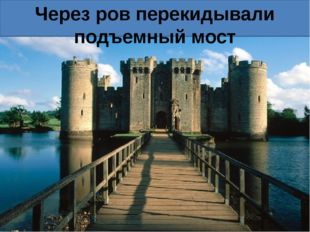 Через ров перекидывали подъемный мост