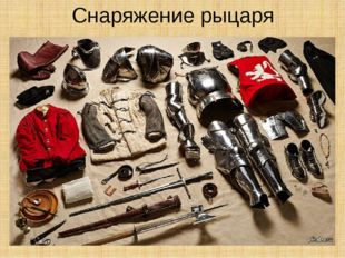 Снаряжение рыцаря