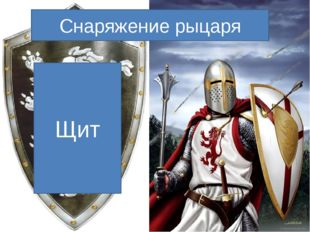 Щит Снаряжение рыцаря