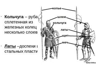 Кольчуга – рубаха, сплетенная из железных колец в несколько слоев. Латы –досп