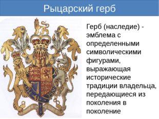 Герб (наследие) - эмблема с определенными символическими фигурами, выражающая
