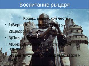 Кодекс рыцарской чести: 1)Верность королю и сеньору 2)Щедрость 3)Поиск подвиг