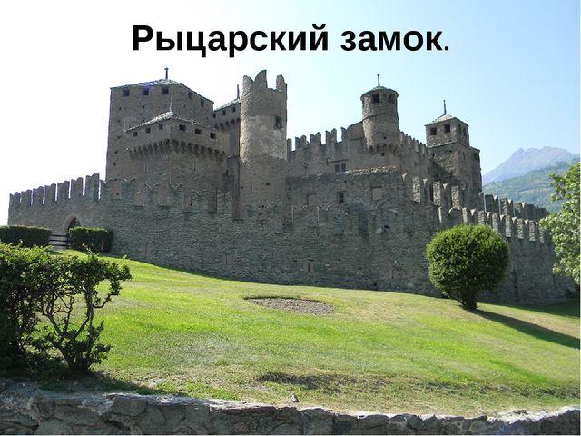 Рыцарский замок.