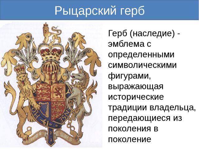 Герб (наследие) - эмблема с определенными символическими фигурами, выражающая...