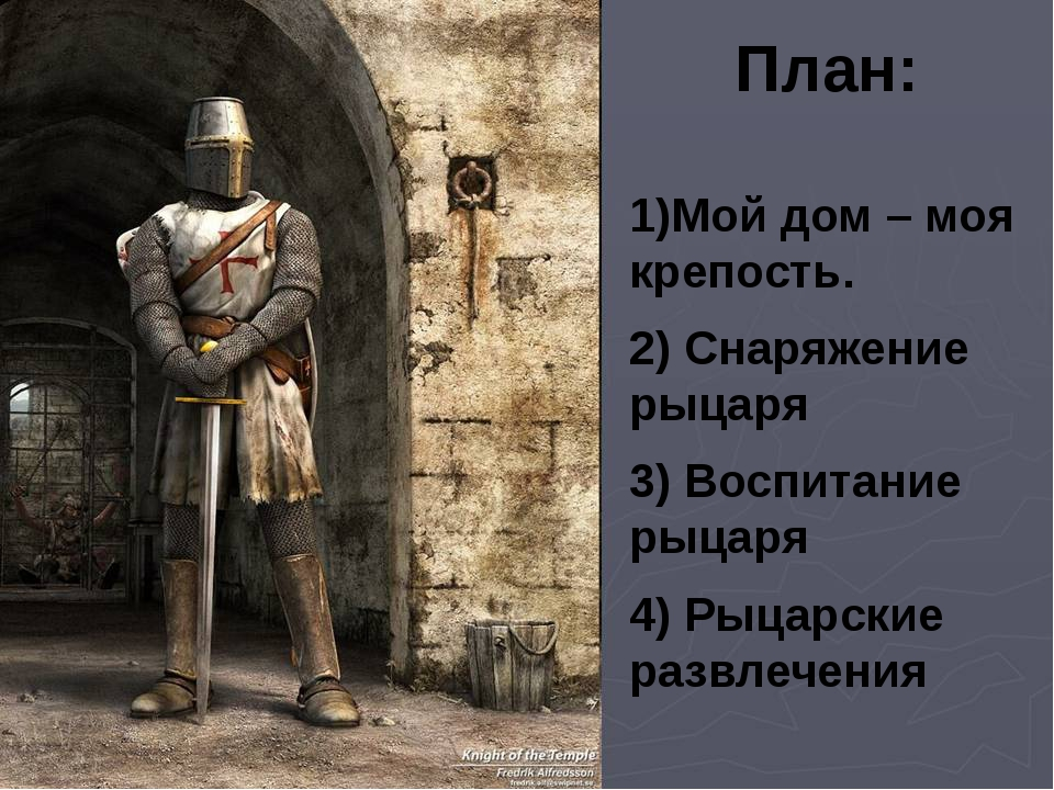 План: 1)Мой дом – моя крепость. 2) Снаряжение рыцаря 3) Воспитание рыцаря 4)...