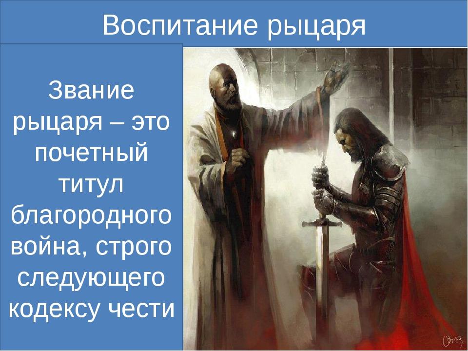 Воспитание рыцаря Звание рыцаря – это почетный титул благородного война, стро...