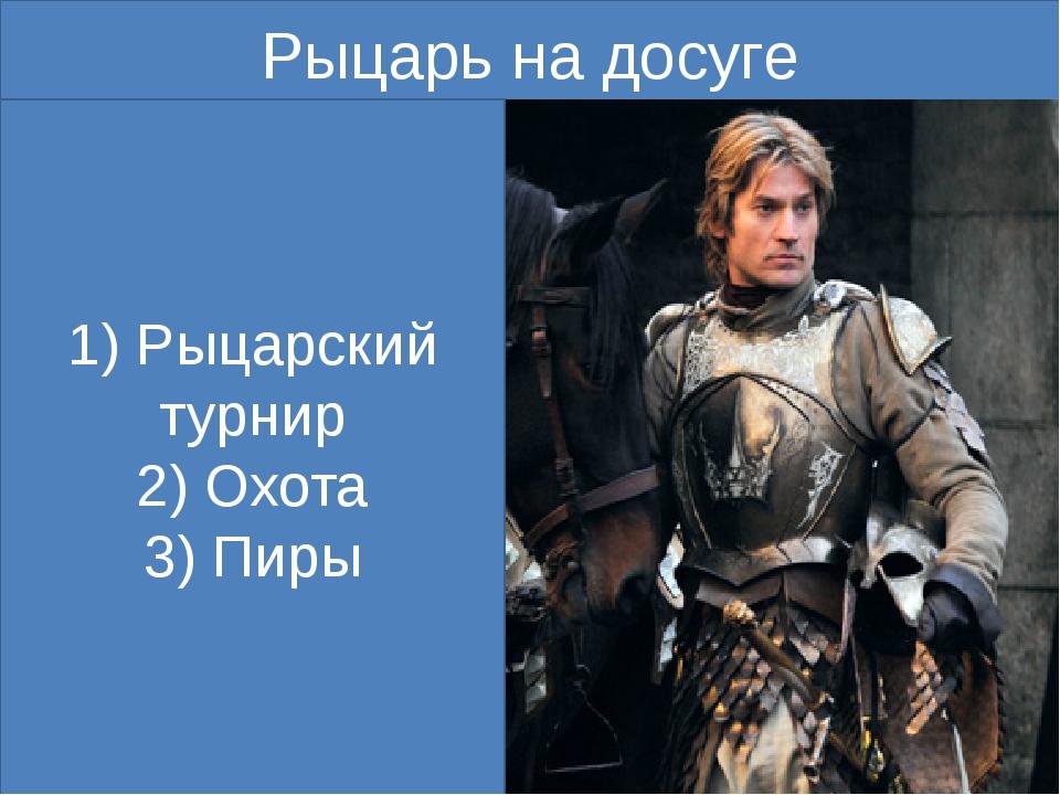 Рыцарь на досуге 1) Рыцарский турнир 2) Охота 3) Пиры