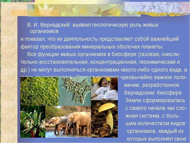 В. И. Вернадский выявил геологическую роль живых организмов и показал, что и...