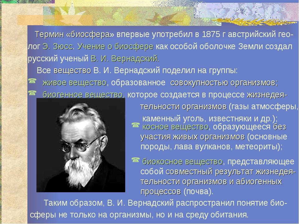 Термин «биосфера» впервые употребил в 1875 г австрийский гео- лог Э. Зюсс. У...