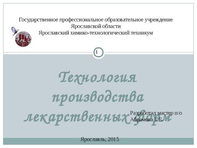 Технология производства лекарственных форм Государственное профессиональное...