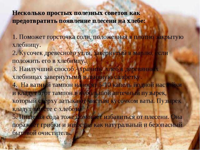 Несколько простых полезных советов как предотвратить появление плесени на хле...