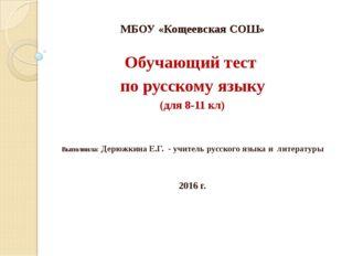 МБОУ «Кощеевская СОШ» Обучающий тест по русскому языку (для 8-11 кл) Выполнил