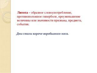 Литота – образное словоупотребление, противоположное гиперболе, преуменьшени