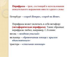 Перифраза – троп, состоящий в использовании описательного выражения вместо о