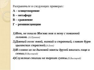 Разграничьте в следующих примерах: А – олицетворение Б – метафору В – сравнен