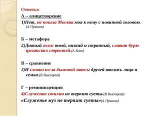 Ответы: А – олицетворение 1)Нет, не пошла Москва моя к нему с повинной голово