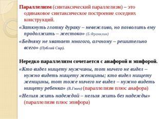 Параллелизм (синтаксический параллелизм) – это одинаковое синтаксическое пост