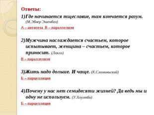 Ответы: 1)Где начинается тщеславие, там кончается разум. (М.Эбнер Эшенбах) А