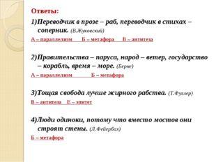 Ответы: 1)Переводчик в прозе – раб, переводчик в стихах – соперник. (В.Жуковс