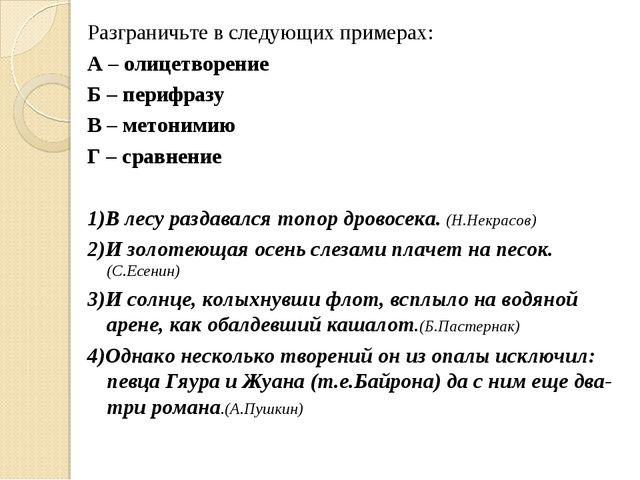 Разграничьте в следующих примерах: А – олицетворение Б – перифразу В – метони...