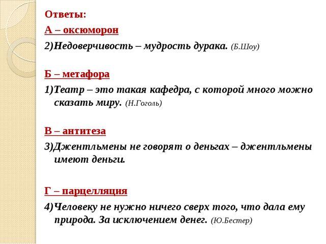 Ответы: А – оксюморон 2)Недоверчивость – мудрость дурака. (Б.Шоу) Б – метафор...