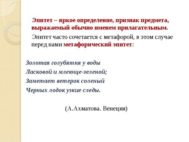 Эпитет – яркое определение, признак предмета, выражаемый обычно именем прила...