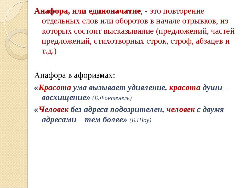 Анафора, или единоначатие, - это повторение отдельных слов или оборотов в нач...