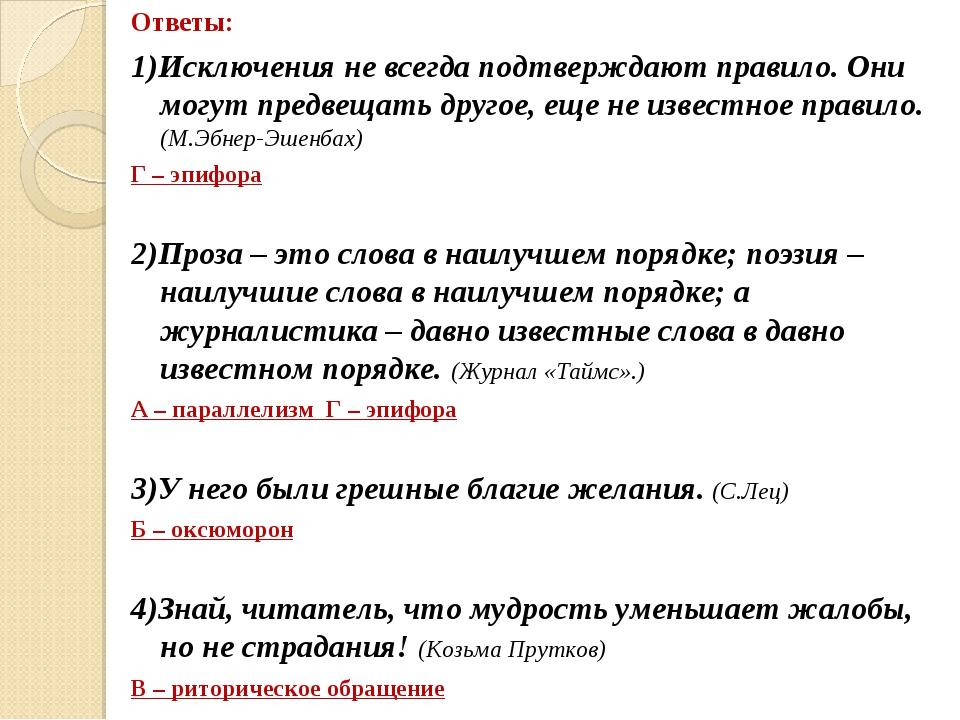 Ответы: 1)Исключения не всегда подтверждают правило. Они могут предвещать дру...
